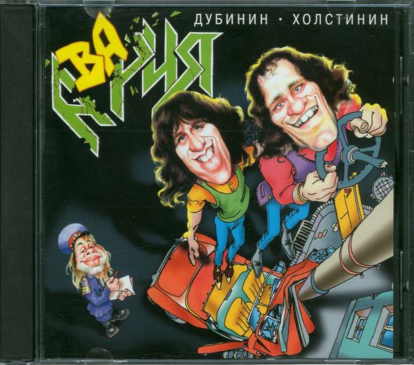 Ария - Дубинин & Холстинин - АваРИЯ (1997)