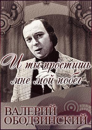 В. Ободзинский - Любимые песни