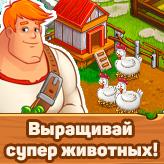 Скриншот из игры Супер Ферма